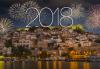 Посрещнете Нова година 2018 в Кавала, Гърция, със Запрянов Травел! 2 нощувки със закуски в Hotel Esperia 3*, празнична вечеря и транспорт! - thumb 1