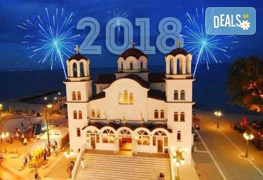 Нова година 2018 в Паралия Катерини, Гърция, със Запрянов Травел! 2 нощувки със закуски в хотел The SILK, празнична вечеря, възможност за транспорт - Снимка 1