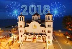 Нова година 2018 в Паралия Катерини, Гърция, със Запрянов Травел! 2 нощувки със закуски в хотел The SILK, празнична вечеря, възможност за транспорт - Снимка