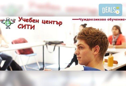 Курс по Немски език, ниво В1, 100 учебни часа, начална дата - октомври, в УЦ Сити! - Снимка 2