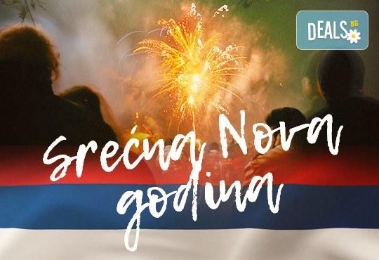 Нова година 2018 в Сокобаня, Сърбия, с Джуанна Травел! 2 или 3 нощувки във вили, All inclusive изхранване в ресторант Турист, възможност за транспорт - Снимка 1