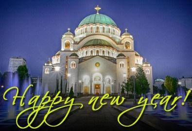 Нова година по сръбски! 2 нощувки със закуски в Hotel Centar Balasevic 3*, Белград, транспорт, водач, включени пътни такси от агенция Ванди-С! - Снимка