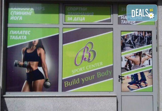 Раздвижете тялото си и оформете перфектна фигура с 4 посещения на спининг в BB sport centre - Снимка 2