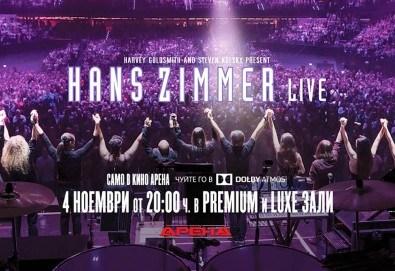 Кино Арена представя Hans Zimmer: Live in Prague 2017! На 04.11. събота, от 20ч., в зали PREMIUM и LUXE, в София! - Снимка