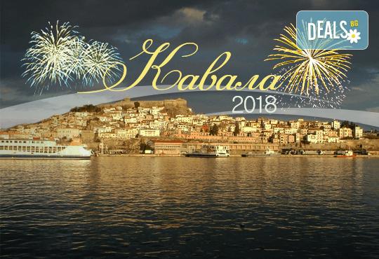 Нова година в Кавала, Гърция: 2 нощувки със закуски, транспорт и екскурзовод