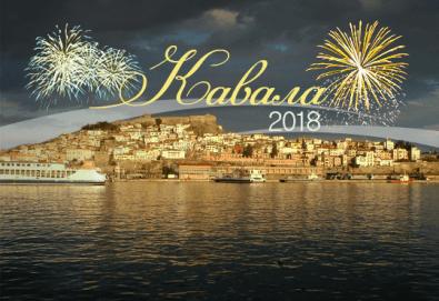 Нова година в Кавала, Гърция! Екскурзия с 2 нощувки със закуски в Neffeli Hotel 2*, транспорт, екскурзовод и възможност за посещение на пешерата Алистрати, от Комфорт Травел! - Снимка