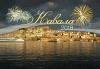 Нова година в Кавала, Гърция! Екскурзия с 2 нощувки със закуски в Neffeli Hotel 2*, транспорт, екскурзовод и възможност за посещение на пешерата Алистрати, от Комфорт Травел! - thumb 1