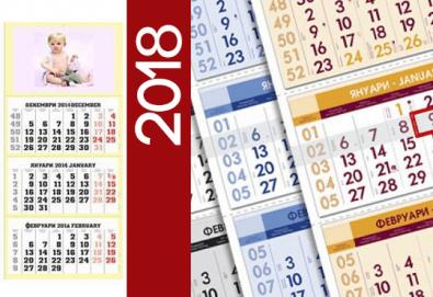 Страхотен подарък! 2 или 5 броя стенен работен календар за 2018 година с Ваша снимка от Офис 2 - Снимка