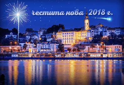 Нова година в Белград, Сърбия! Екскурзия с 2 нощувки със закуски, транспорт, панорамна обиколка на столицата и преминаване през Цариброд, Пирот и Ниш! - Снимка