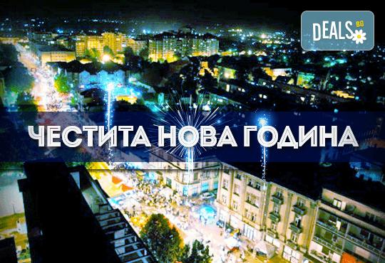 Отпразнувайте Нова година по сръбска традиция през януари! 1 нощувка със закуска и празнична вечеря с богато меню и жива музика, транспорт, посещение на Ниш и Пирот - Снимка 1
