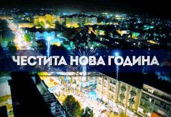 Отпразнувайте Нова година по сръбска традиция през януари! 1 нощувка със закуска и празнична вечеря с богато меню и жива музика, транспорт, посещение на Ниш и Пирот - Снимка