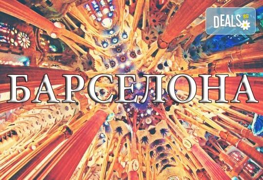 Дълъг уикенд в Барселона през февруари! Самолетна екскурзия с 3 нощувки със закуски, самолетен билет и летищни такси от Абела Тур - Снимка 1