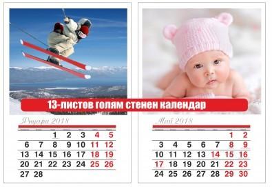 """Супер подарък за Вашите близки! Голям стенен """"13-листов календар"""" с 12 любими снимки от Офис 2 - Снимка"""