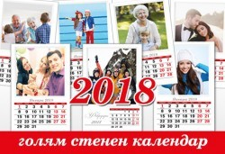 Подарете за Новата година! Красив 13-листов календар за 2018 г. със снимки на Вашето семейство, от New Face Media! - Снимка