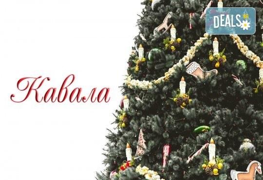 Коледна магия в Кавала, Гърция! Двудневна екскурзия с 1 нощувка със закуска в Hotel Neffeli 2*, транспорт и водач от Комфорт Травел!! - Снимка 1