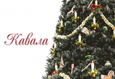 Коледна магия в Кавала, Гърция! Двудневна екскурзия с 1 нощувка със закуска в Hotel Neffeli 2*, транспорт и водач от Комфорт Травел!! - Снимка