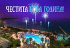 Нова година във Fantasia De Luxe 5*, Кушадасъ, Турция! 3 или 4 нощувки на база All Inclusive и Новогодишна вечеря, възможност за транспорт! Безплатно настаняване за дете до 12 години! - thumb 1