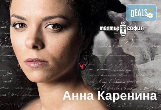 Гледайте Анна Каренина от Л.Н.Толстой, с Йоанна Темелкова в главната роля на 02.11. или 21.11. от 19 ч., в Театър София, билет за един! - Снимка 1