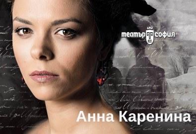 Гледайте Анна Каренина от Л.Н.Толстой, с Йоанна Темелкова в главната роля на 02.11. или 21.11. от 19 ч., в Театър София, билет за един! - Снимка