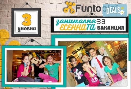 Еднодневна активна занималня с много забавления и приключения, с включено тристепенно меню от Funtopia само от 1 до 3 ноември за деца от 6 до 12 г.! - Снимка 1