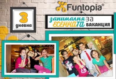 Еднодневна активна занималня с много забавления и приключения, с включено тристепенно меню от Funtopia само от 1 до 3 ноември за деца от 6 до 12 г.! - Снимка