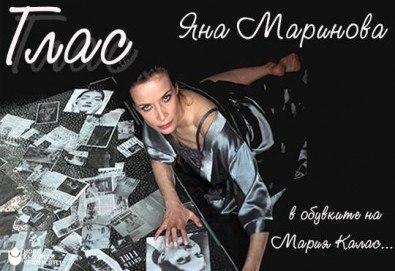 Гледайте моноспектакъла ГЛАС с Яна Маринова на 27-ми октомври (петък) в НОВ театър НДК! - Снимка