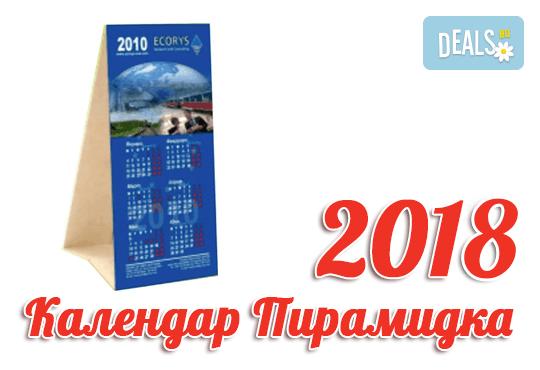 Супер реклама за Вашия бизнес! 100, 200 или 500 бр. календари пирамида за бюро на промоционална цена от Офис 2! - Снимка 1