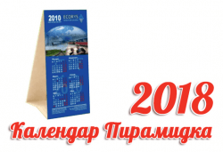Супер реклама за Вашия бизнес! 100, 200 или 500 бр. календари пирамида за бюро на промоционална цена от Офис 2! - Снимка