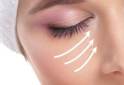 Очи без тъмни кръгове и торбички! Интензивна лифтинг терапия за очи с Eye care line на лаборатории Tegor и БиоАрсон от дермакозметични центрове Енигма - Снимка