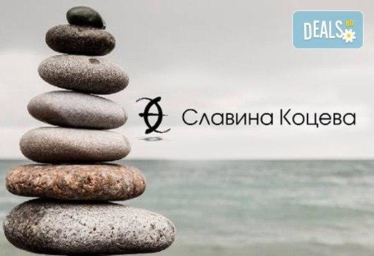 Психотерапия - индивидуална или за двойки, консултация по астропсихология или регресивна терапия от дипломиран психотерапевт Славина Коцева! - Снимка 1