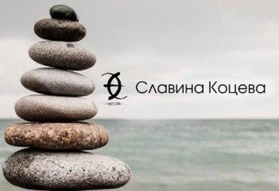 Психотерапия - индивидуална или за двойки, консултация по астропсихология или регресивна терапия от дипломиран психотерапевт Славина Коцева! - Снимка