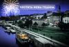 Нова Година 2018 в Белград, с Караджъ Турс! 3 нощувки със закуски в Hotel Srbija 3* и Новогодишна Гала Вечеря, транспорт и посещение на Ниш! - thumb 1