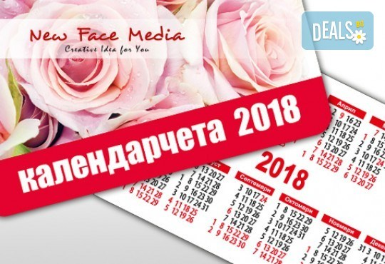 500 броя джобни календарчета 2018 г. с качествен пълноцветен печат, с готов файл за печат от New Face Media! - Снимка 1