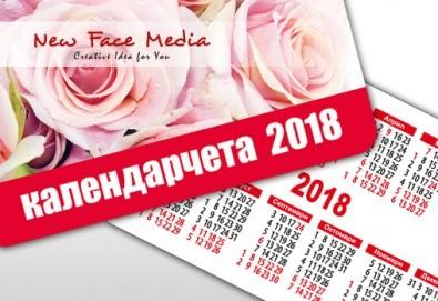 500 броя джобни календарчета 2018 г. с качествен пълноцветен печат, с готов файл за печат от New Face Media! - Снимка