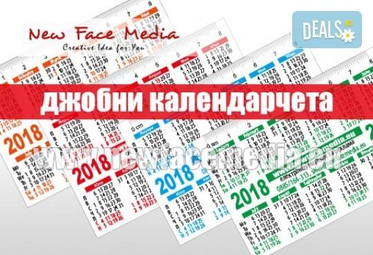 500 броя джобни календарчета 2018 г. с качествен пълноцветен печат, с готов файл за печат от New Face Media! - Снимка 2
