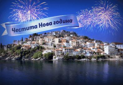 Нова година в Neffeli Hotel 2*, Кавала, Гърция! 2 нощувки със закуски, транспорт, водач и панорамна обиколка на Кавала - Снимка