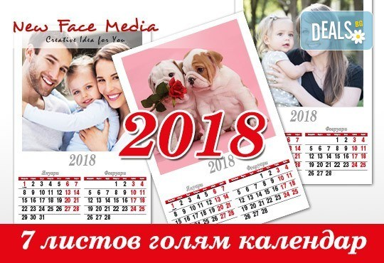 """Голям стенен """"7-листов календар"""" с 6 снимки на клиента и луксозно отпечатан от New Face Media! - Снимка 2"""