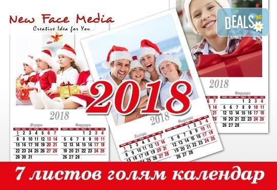 """Голям стенен """"7-листов календар"""" с 6 снимки на клиента и луксозно отпечатан от New Face Media! - Снимка 1"""