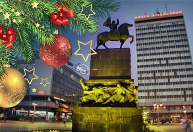 Коледа в Ниш, Сърбия! 1 нощувка със закуска и Коледна вечеря с богато меню и жива музика, транспорт - Снимка