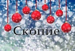 Весела Коледа в Скопие, Македония! 1 нощувка със закуска и празнична вечеря с жива музика, транспорт и екскурзовод! - Снимка
