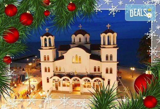 Коледа в Паралия Катерини, Гърция! 2 нощувки с 2 закуски и 1 празнична вечеря, транспорт, водач и обиколка на Солун - Снимка 1