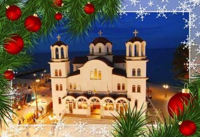Коледа в Паралия Катерини, Гърция! 2 нощувки с 2 закуски и 1 празнична вечеря, транспорт, водач и обиколка на Солун - Снимка