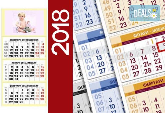 Страхотен подарък! 2 или 5 броя стенен работен календар за 2018 година с Ваша снимка от Офис 2 - Снимка 1