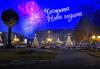 Нова година в Крагуевац, Сърбия! 3 нощувки с 3 закуски, 1 стандартна и 2 Празнични вечери, транспорт, програма в Ниш и екскурзовод - thumb 1