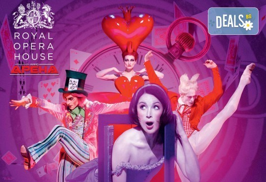 Ексклузивно в Кино Арена! Алиса в страната на чудесата - балетен спектакъл на Кристофър Уилдън, на 02, 03 и 05.12. в киносалоните в страната - Снимка 1