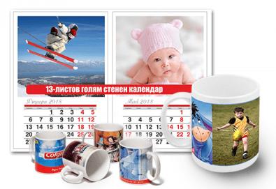 Лимитирана промоция! 13-листов календар със снимка на клиента + керамична чаша със снимки и пожелания от Офис 2! - Снимка