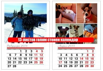 2 броя семейни календари! 13-листов календар и 7-листов календар със снимки на клиента, надписи и лични празници от Офис 2! - Снимка