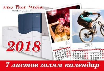 Промо оферта! 2 броя големи 7 листови календара със снимки на цялото семейство от New Face Media! - Снимка