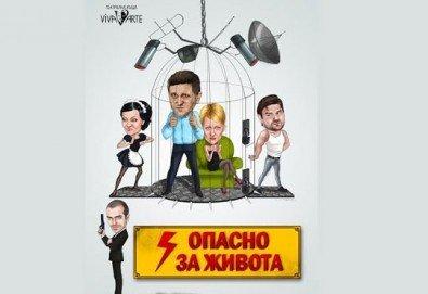 Гледайте Асен Блатечки в спектакъла на Театрална къща Viva Arte - Опасно за живота, на 04.12. от 19ч, Театър Сълза и Смях - Снимка
