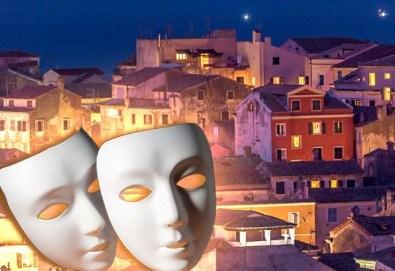Посетете приказния карнавал в Корфу през февруари с България Травъл! 3 нощувки със закуски и вечери, транспорт и екскурзовод - Снимка